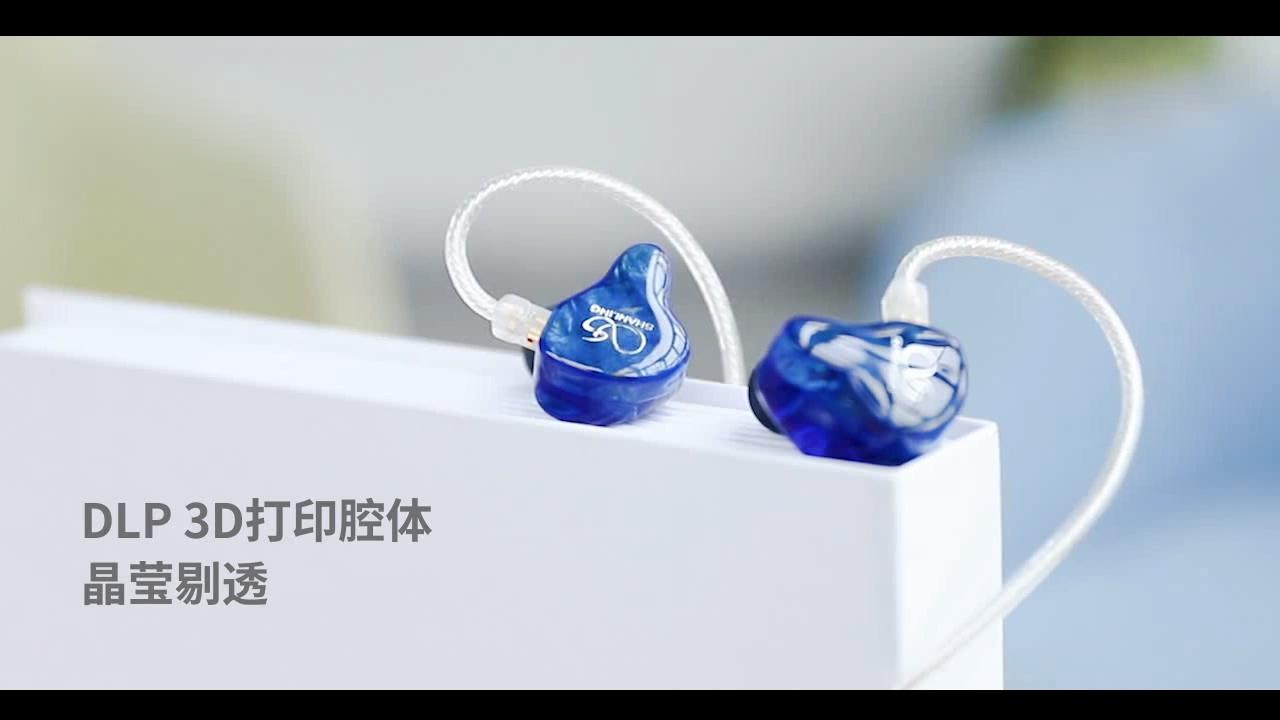 #千元新声代 山灵AE3# 官方宣传视频发布